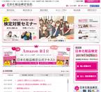 勉強しながら、キレイになれる!日本化粧品検定が申し込み開始!