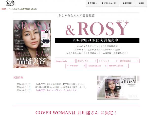 大人の品格美容を提案するあの雑誌が遂に月刊化!