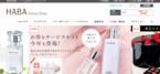 HABA萬田久子さんの特別BOX!購入キャンペーン3月末まで