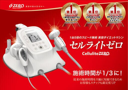 医療関係者が選ぶ最もキレイにやせる痩身マシン「セルライトゼロ」
