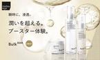 乾燥肌へ瞬時に浸透 マツキヨの新ブランド「バルクトリプルA」誕生