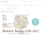 自分らしく輝くための2日間!「Holistic Beauty Life 2017」