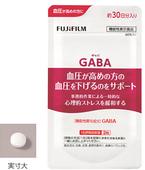 ストレス軽減効果有り?!「GABA(ギャバ)」製品がサプリメントに!