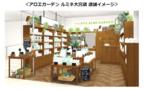アロエの美容効果を発信する「アロエガーデン」2号店がオープン