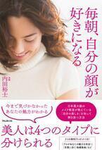 メイク教室「美塾」が半額で体験できる特典付き書籍発売