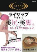 ライザップの美尻・美脚トレーニング&作りおきレシピ本が発売