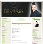 メイクを変えて、開運向上!化粧師AYUMOのメイクアップレッスン