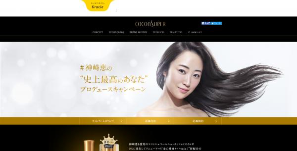 人気美容家の神崎恵があなたをプロデュース!見たことがない自分に出会おう!