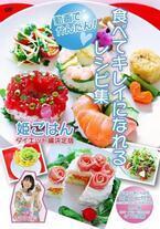 今や「食べているけどキレイ!」が当たり前!DVD動画でレシピ大公開!