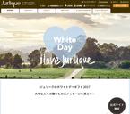 【公式サイト限定】大切な人に贈りたいジュリークのホワイトデーギフト