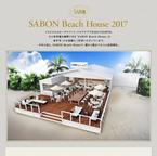2017年の夏もSABONがビーチにやって来る!