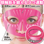 1日1分着けるだけ!目袋のたるみを解消するストレッチマスク!