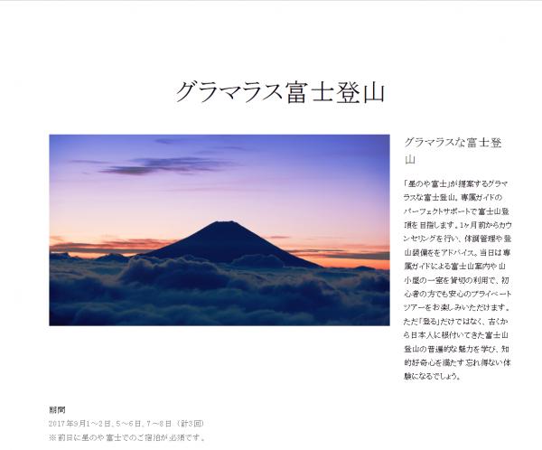 一生の思い出と体験を!日本一ラグジュアリーな富士登山