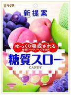 甘いものは「ゆっくり」を選べ!『糖質スローキャンデー』新発売
