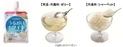 美容成分入りの白桃ゼリー飲料「うるおいホワイトゼリー」が新発売