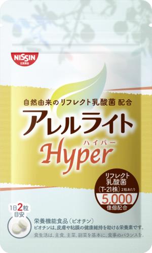 ヨーグルト50kg分の乳酸菌を2粒で摂れるサプリ登場