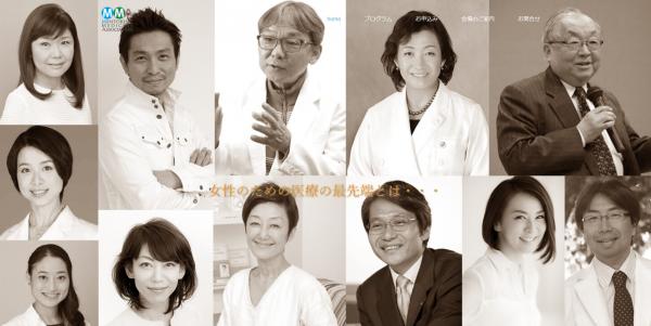 豪華講師陣が参加!女性の医療と健康を考える「未来患者学サミット」