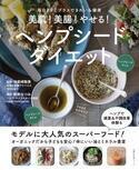 欧米でも大注目!「美肌!美腸!やせる!」ヘンプシードダイエット、レシピ本発売!
