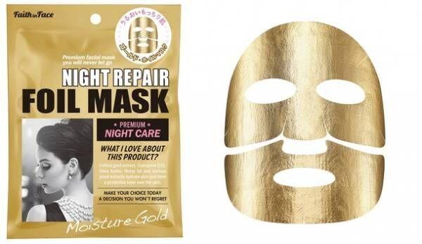 近頃話題の「ホイルマスク」!三重構造で長く効く!