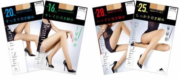 グンゼの着圧ストッキング「Beauty Shape」がリニューアル。快適さがグンとアップ!