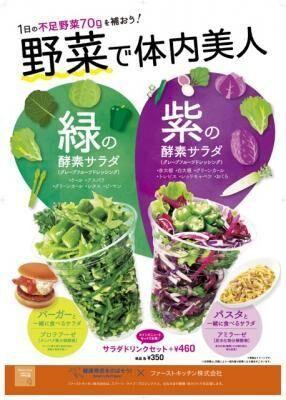 野菜不足、気になりませんか?緑と紫の酵素サラダ新発売!