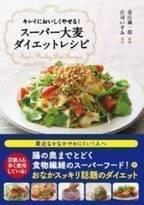 """話題の""""スーパー大麦""""を使ったダイエットレシピ集発売"""