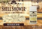 残留農薬を落とす「野菜用洗浄剤シェルシャワー」で日々の健康を