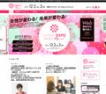 働く女性を応援!スペシャルゲストが登場する「WOMAN EXPO TOKYO 2017 Winter」