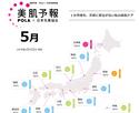 【5月の美肌予報】埼玉県、大分県、香川県など9県は要注意!