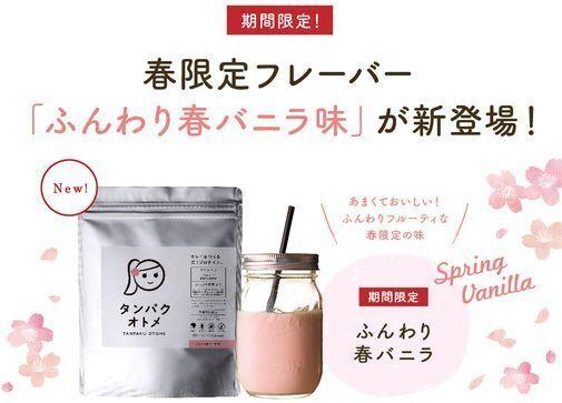 美容専門プロテイン「タンパクオトメ」より春バニラ味が新発売!