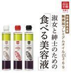 世界最高品質の食べる美容液『無添加プレミアムオイル』発売