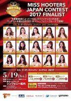 健康的な美を競うスポーツバーガール「HOOTERS GIRL」日本代表コンテスト