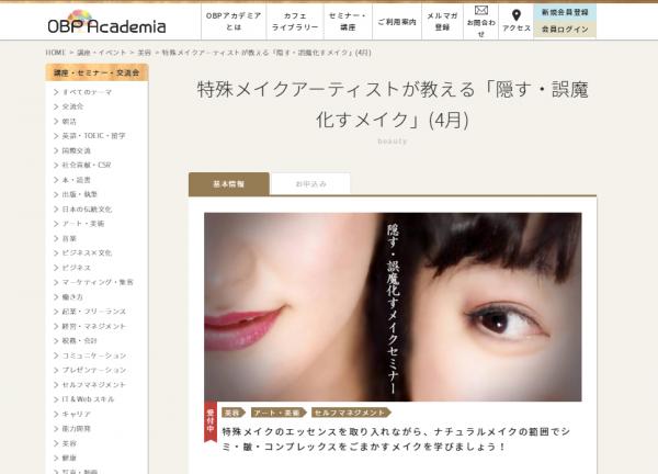 特殊メイクから「隠す・誤魔化す」技術をナチュラルに【大阪】