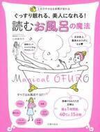 『読む お風呂の魔法』で人生を変えよう 美人になろう