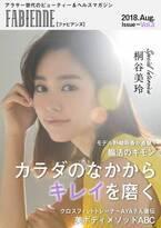 新婚・桐谷美玲が語るキレイの秘密!無料WEBマガジン「FABIENNE」Vol.3公開