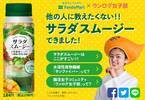 快腸を目指せる「サラダスムージー」、ファミリーマートで新発売!