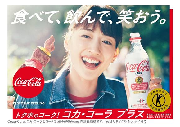 綾瀬はるか、「コカ・コーラ プラス」の新CMでバーベキュー満喫