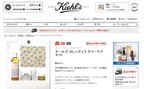キールズのサマーケアセット WEB限定販売開始