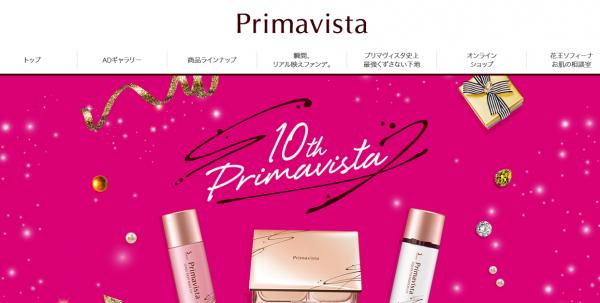 「プリマヴィスタ10周年限定デザインパッケージ」新発売