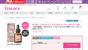 フラコラより「プラセンタエキス原液 ハローキティお試しサイズ」WEB限定販売