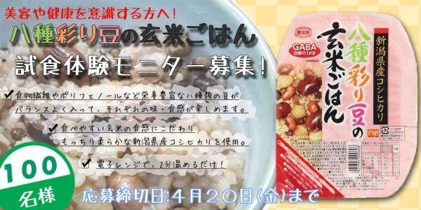 無料試食体験モニター募集!むらせライス「八種彩り豆の玄米ごはん」