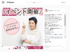 長井かおり 好感度メイクの新刊イベント 三省堂池袋本店で開催