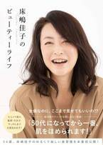 インスタですっぴん披露の床嶋佳子54歳 ツヤ肌・生き方の秘密とは?