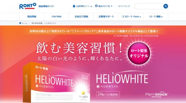 【国内初製造】ロート製薬より飲むUVケア「ヘリオホワイト」登場