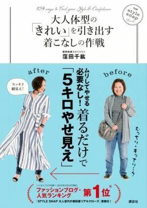 ダイエット不要・着るだけで5キロ痩せ見え!大人のためのルールブック新発売