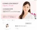 日本化粧品検定代表理事が考える、最も摂るべきサプリメントとは