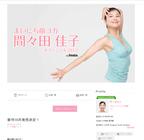 顔がどんどん若返る!人気顔ヨガ講師の間々田佳子が10月に新刊を発売へ
