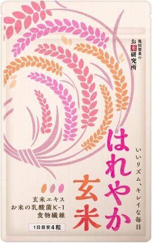 健康と美容をサポート!『はれやか玄米』通信販売限定発売 亀田製菓