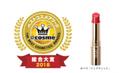 今年の総合大賞は!?「@cosmeベストコスメアワード2018」発表