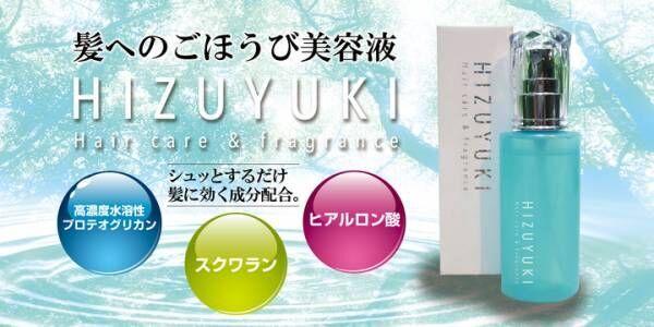 高濃度プロテオグリカン配合のヘアミスト『HIZUYUKI(ヒズユキ)』
